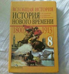 Учебники за 8 класс.
