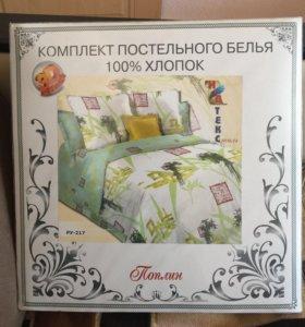 Комплект постельного белья.100% хлопок.