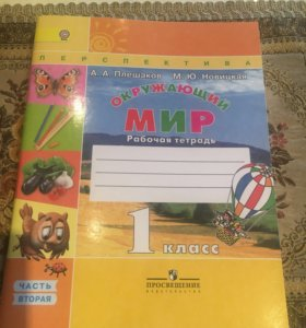 Рабочая тетрадь,учебник для 1 класса