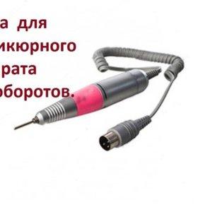 Ручка для маникюрного аппарата