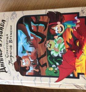 Книга детская Гравити фолз