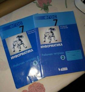 Информатика рабочая тетрадь 1 и 2 часть 7кл.