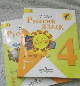 Русский язык 4 класс Зеленина Хохлова