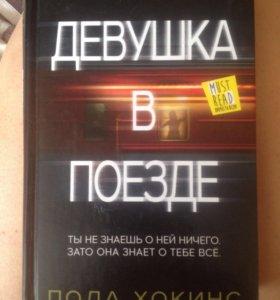 """Книга Пола Хокинс """"девушка в поезде"""""""