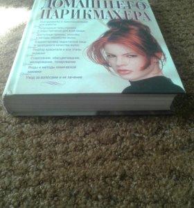 Книга парикмахер