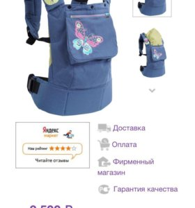 Рюкзак переноска I love mum
