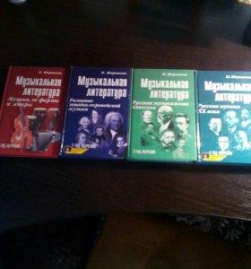 Учебники по музыкальной литературе с 1 по 4 год об