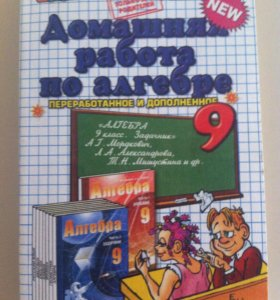 Решебник по алгебре 9 класс