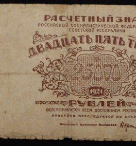 25000 рублей 1921 года Силаев KM115A VG