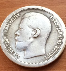 Монета Царский полтинник Николай 2