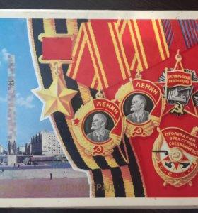 Комплект из 15 открыток СССР