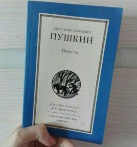 Сборник повестей Александра Сергеевича Пушкина