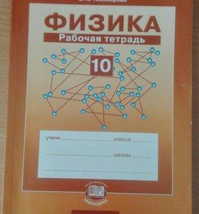 Рабочая тетрадь по физике 10 класс