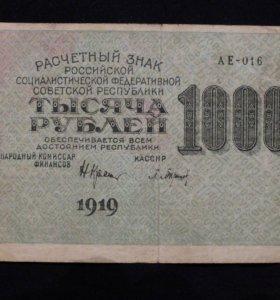 1000 рублей 1919 года Барышев KM104A XF