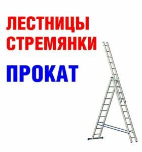 Лестницы-стремянки.Аренда/Прокат.