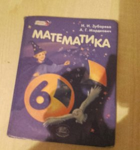 Учебник матиматика за 6 класс