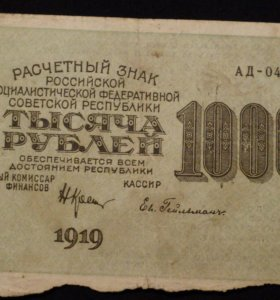 1000 рублей 1919 года Гейльман KM104A F