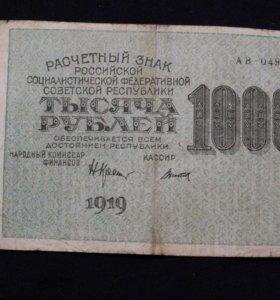 1000 рублей 1919 года Титов KM104A VF