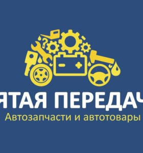 "Запчасти интернет-магазин ""пятая передача"""