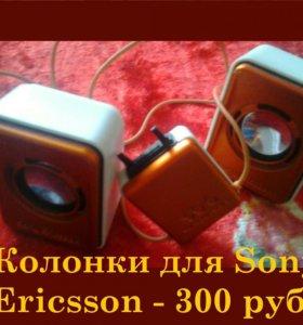 Колонки Sony Ericsson