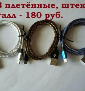 Micro-USB шнуры плетённые