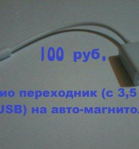 Аудио переходник (с 3,5 мм. на USB)