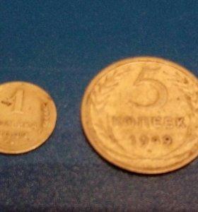 1 и 5 копеек 1949 г