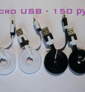 Micro USB кабели Новые