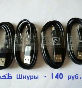 Micro-USB шнуры
