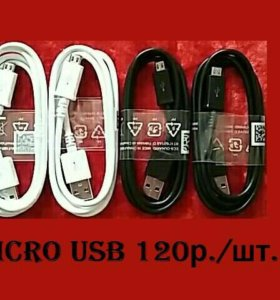 Кабели Micro USB Новые