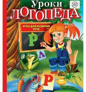Книга уроки логопеда