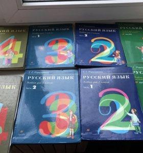 Учебники для начальной школы по русскому языку