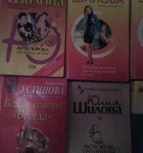 Книги шилова юлия