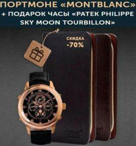 Подарочный набор. Часы и портмоне.
