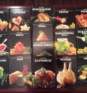 16 книг  по кулинарии