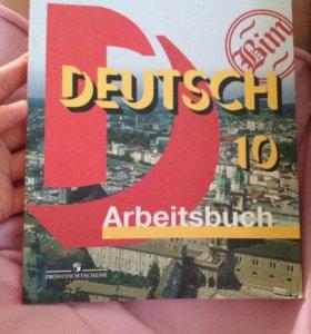 Рабочая тетрадь по Немецкому языку 10 класс