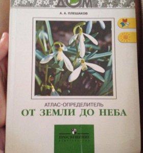 "Атлас-определитель ""От Земли до Неба"""