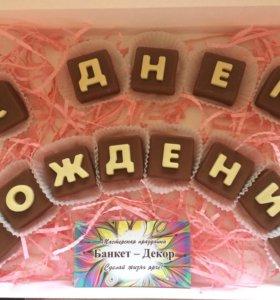 Шоколадные надписи