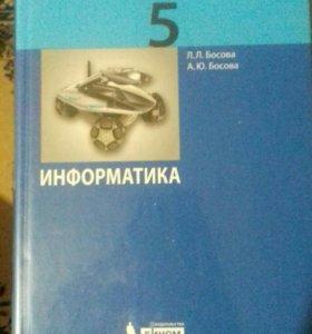 Учебники 5 класс.  250р.Школа России.