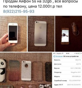 Айфон 5s на 32 gb