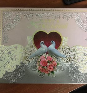 Книга пожеланий,свадебный орден