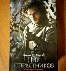 """Книга """"Пир стервятников"""""""