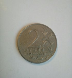 Монета 2р