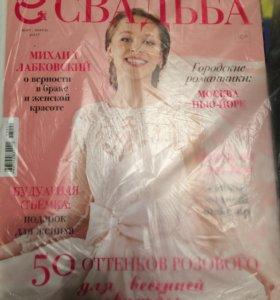 Пакет свадебных каталогов