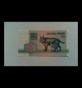 Банкнота 10 рублей 1992 г.Беларусь
