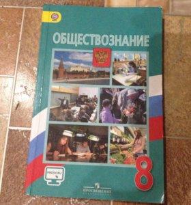 Учебник по обществознанию за 8 класс