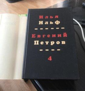 Собрание сочинений И.Ильф и Е.Петров