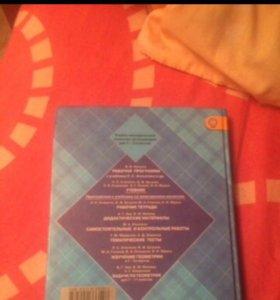 Геометрия 7-9 класс, Л. С. Атанасян