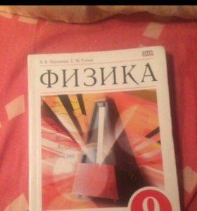 Физика 9 класс, А. В. Пёрышкин
