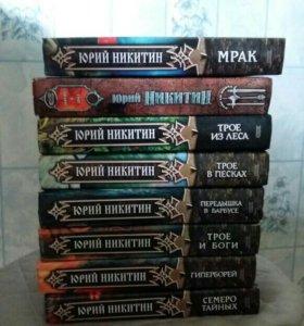 Книги Никитина
